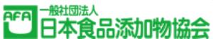 日本食品添加物協会